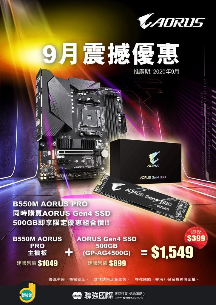 B550M AORUS PRO + 500GB SSD