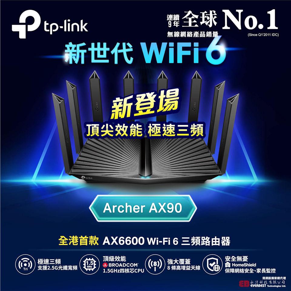 TP-Link Archer AX90