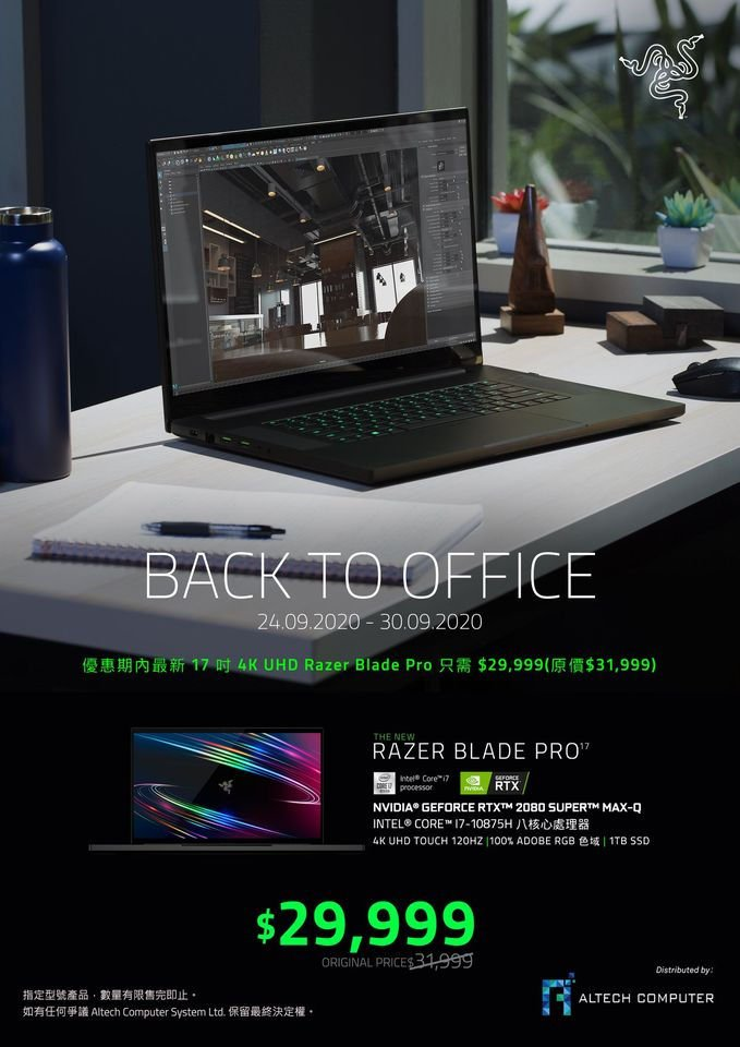 Razer Back to Office Promotion