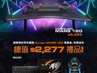 【Cougar MARS 120 電競檯🌟10 月重量級優惠】 買檯送 $2,277 禮品!!送齊電競櫈、鍵盤、滑鼠套裝