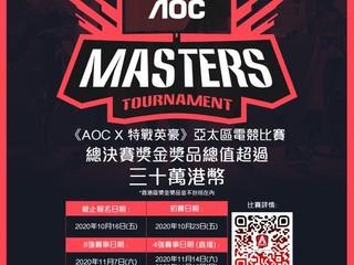 30 萬獎金獎品、18 號截止報名 《AOC X 特戰英豪》香港區賽快來報名