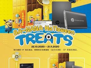 🍌👀 BA-NANA Halloween 萬聖節優惠 👻 買指定 HP 產品 免費送你《迷你兵團》精品