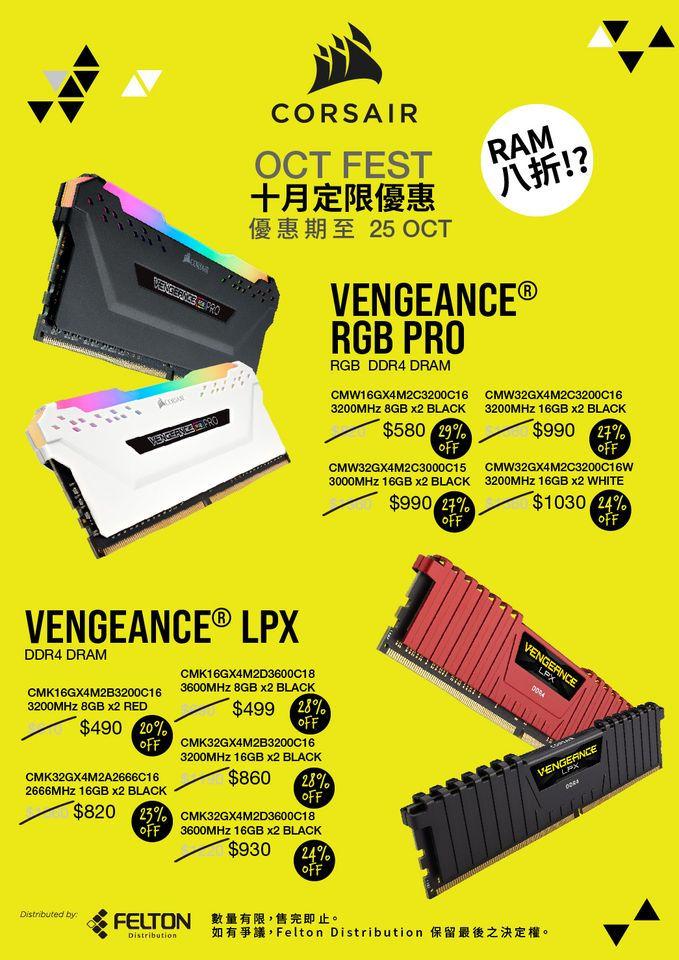 CORSAIR RAM Promo