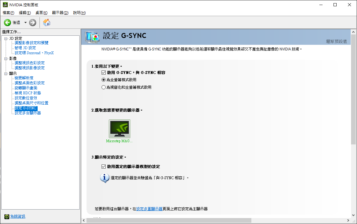MSI OPTIX MAG342CQRV 21:9 電競Mon