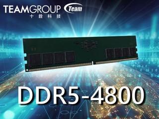 【首波推出單條 16GB DDR5-4800 記憶體!!】 十銓爆 Intel、AMD DDR5 平台最快明年 Q3 面世