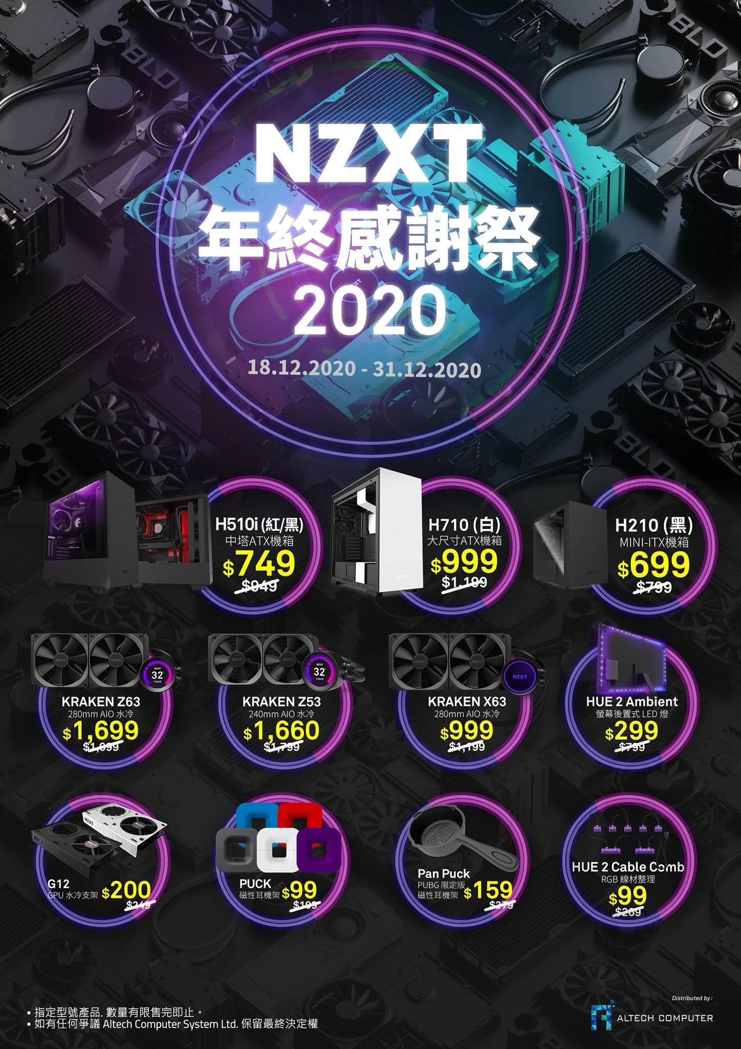 NZXT Year End Final Promotion