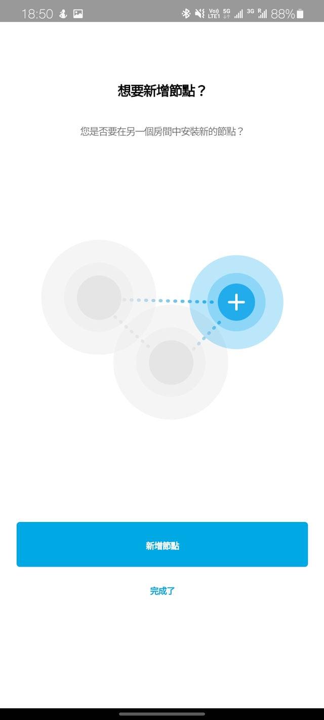 LINKSYS App 設定