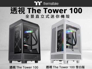 【三面強化玻璃全方位 Show-off 你部水冷機!!】 TT 全新 The Tower 100 全景直立式 Mini-ITX 機箱