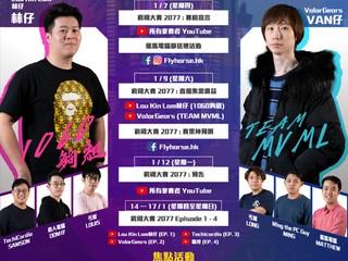 【飛馬電腦節 2021】 1月22號開鑼啦 Flyhorse.hk 獨家優惠一連四日不斷放送!