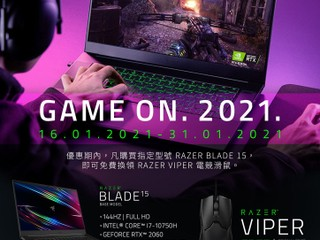 【Razer 🕹️ GAME ON. 2021】優惠 買指定 Razer Blade 15 筆電減 $2,300 再送滑鼠