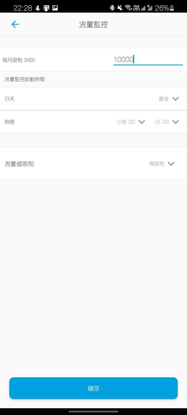 NETGEAR Orbi WiFi System App 示範