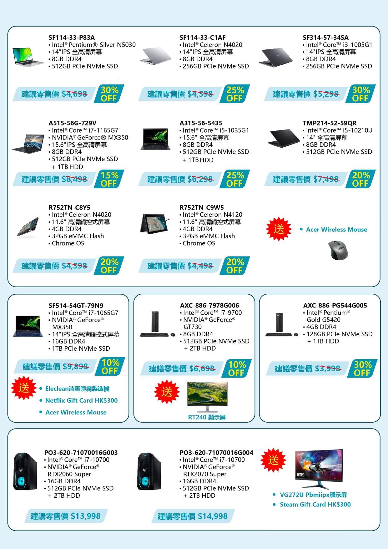 Acer Jan21 Promo 2nd