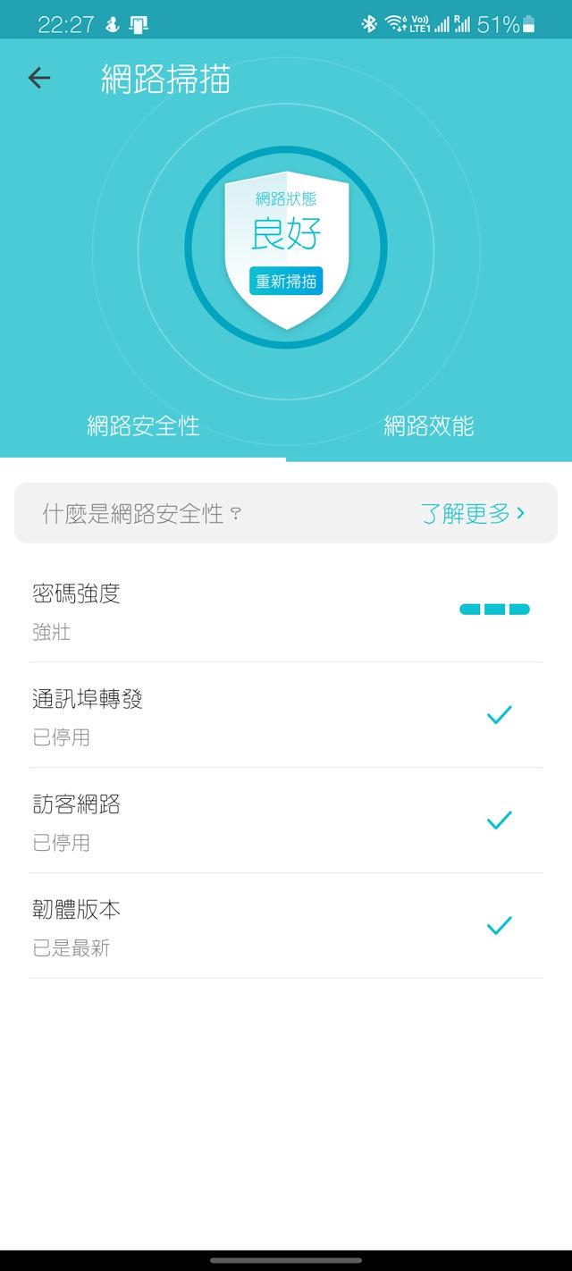 TP-Link Deco X90 Deco App 示範