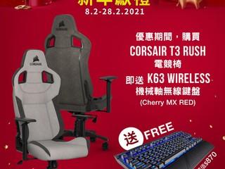 【抵到喊!!】CORSAIR 迎新年 🉐 送大禮 買 T3 RUSH 電競椅送 K63 Wireless 鍵盤