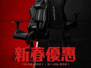 🏮 ARES【🐮 牛年新春優惠‼️】🏮 Venom 電競椅新春優惠價只售 HK$1,249