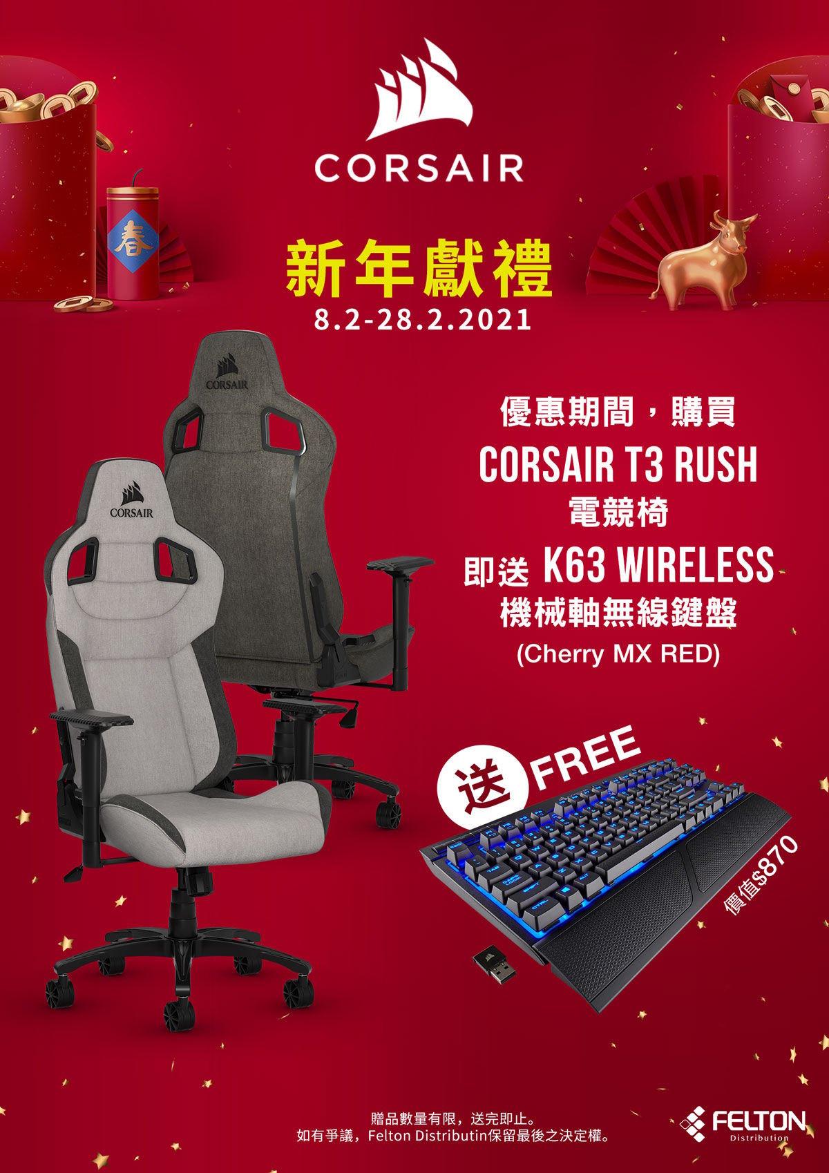 CORSAIR Gaming Chair Promo