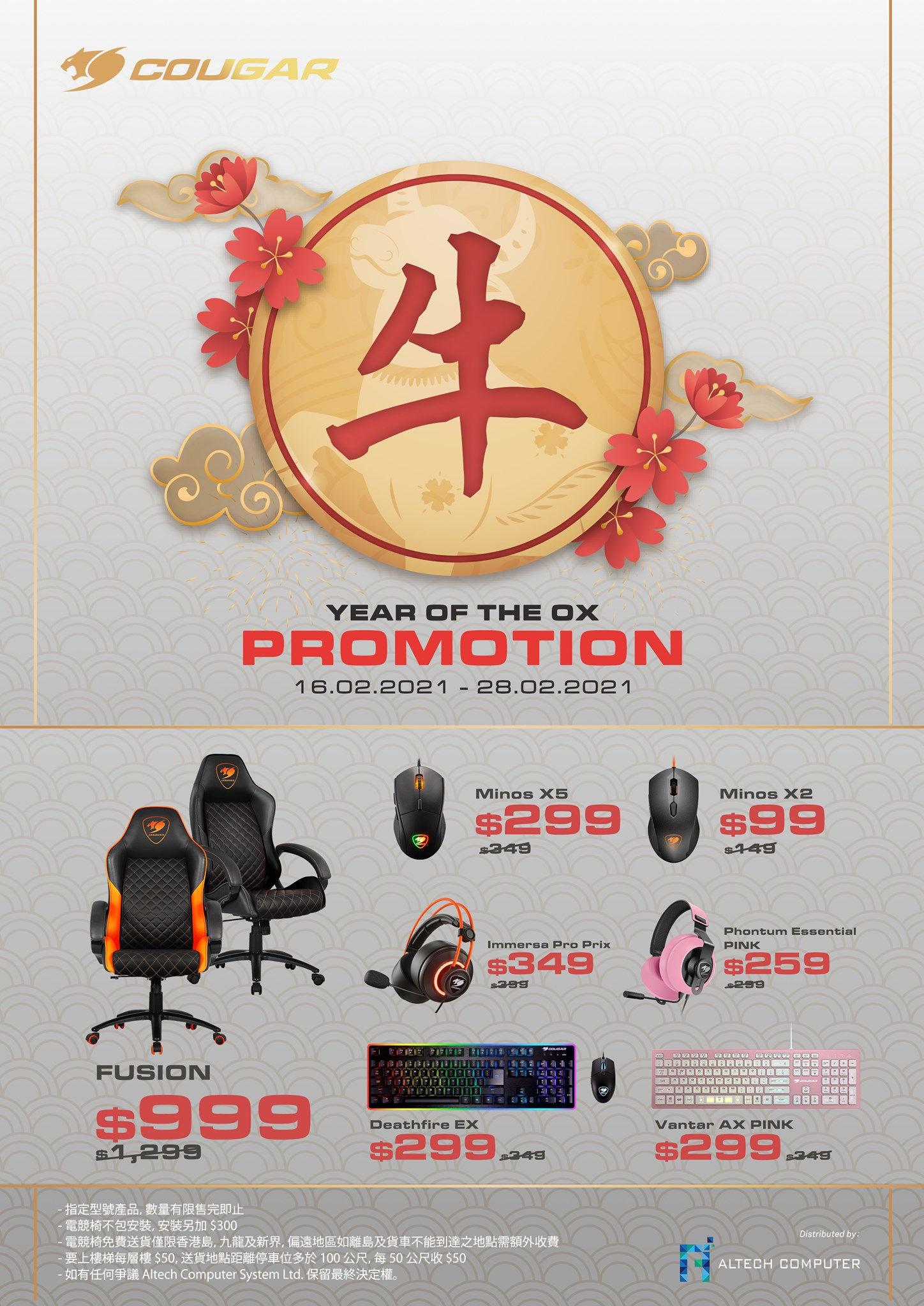 ALTECH CNY Promo