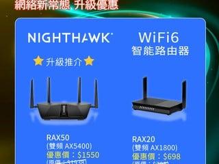 唔想成日斷線 / 連線 delay!? NETGEAR 幫到你 Orbi Mesh WiFi、Nighthawk 系列升級 WiFi 優惠