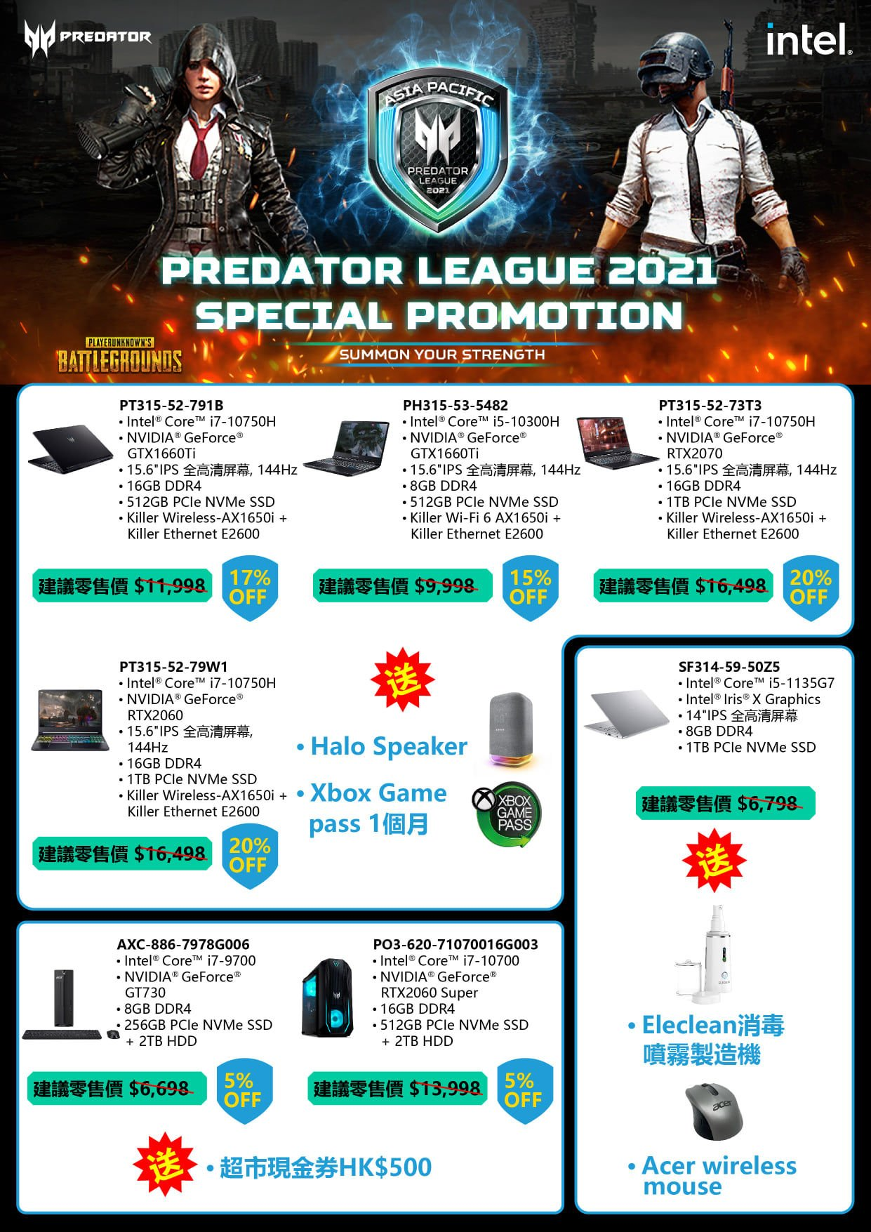 predator league promotion