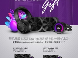 ALTECH 4 月「雙  Kraken」優惠 買 NZXT Kraken 水冷送 Razer Kraken X 耳機