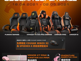 【Cougar | 4 月 Super Sale 優惠】 買指定型號電競椅 免費送 Coguar 滑鼠鼠墊組合