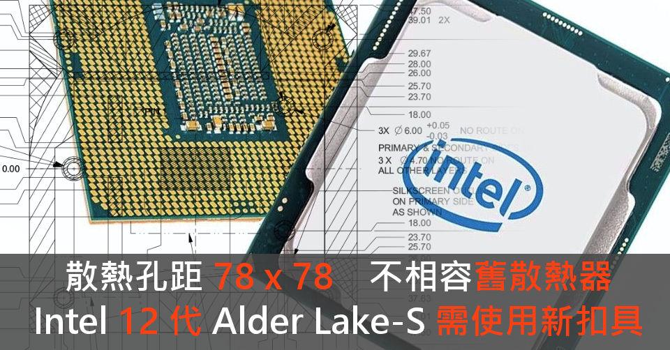 78 x 78散热孔间距与旧的第12代Intel Alder Lake-S散热器不兼容,需要新的紧固件-HKEPC硬件
