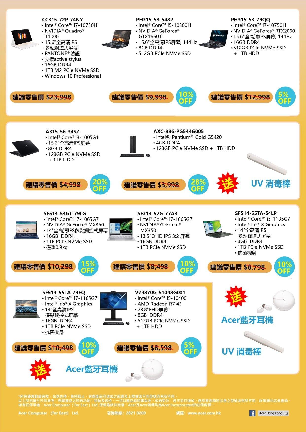 Acer Promotion Bubble