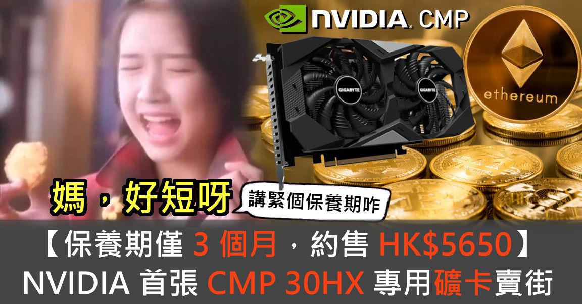 [Mamá … ¡tan corto!]保修期仅为3个月,约合5,650港元NVIDIA首款专用CMP 30HX采矿卡在大街上出售-HKEPC硬件