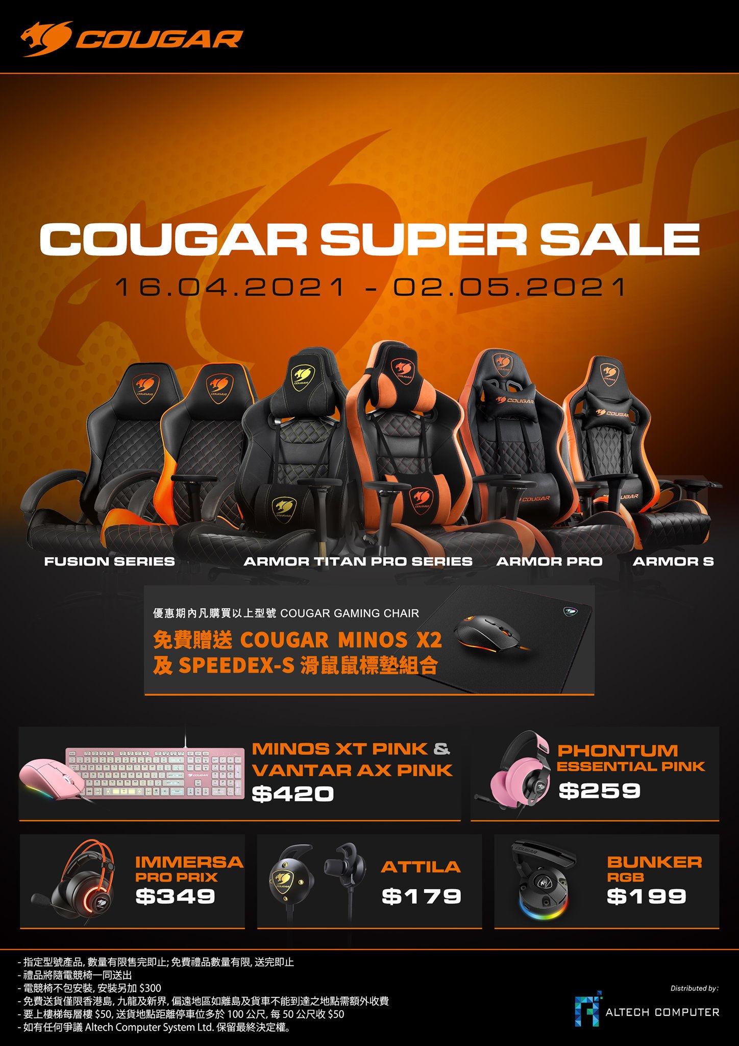Cougar Super Sale