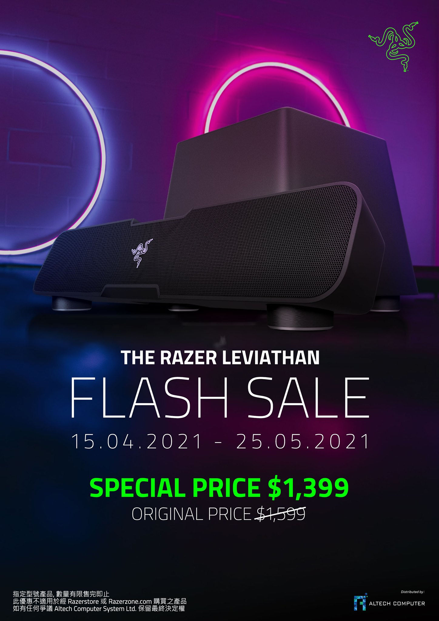 Razer Leviathan Promo