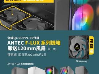 【Antec x QC SUPPLIES|好氣量優惠】 買 FLUX 系列機箱送 Antec 120mm 風扇一把