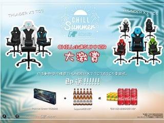 MYLS-TEC Chill 住過 Summer︱買一送二大激賞 指定 Thunder X3 電競椅減價 再送鍵盤 + 啤酒汽水