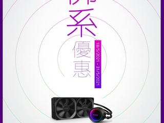 【緣份到】NZXT 🧘♀️佛系優惠🧘♂️ 等到喇!!  Kraken X53 AIO 水冷 88 折︱佛系價賣 HK$888