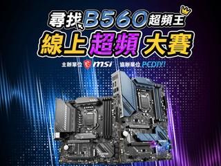 快參加 !! 有玩都就有機會 ..... MSI 舉辦 B560 On9 記憶體超頻大賽
