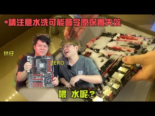 【HKEPC X 零制作 實測 !!】 主機板用水清洗 💦💧會壞掉嗎 ? ❌ ..............