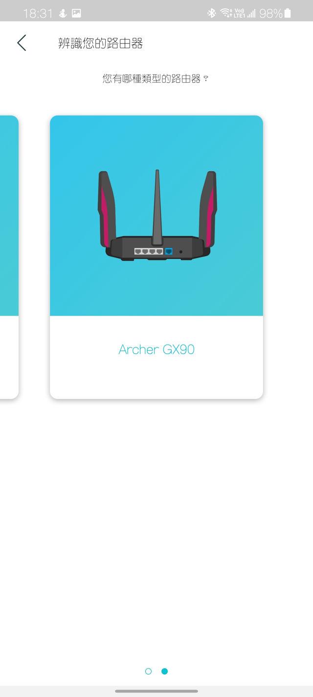 TP-Link Archer GX90 Tether APP設定