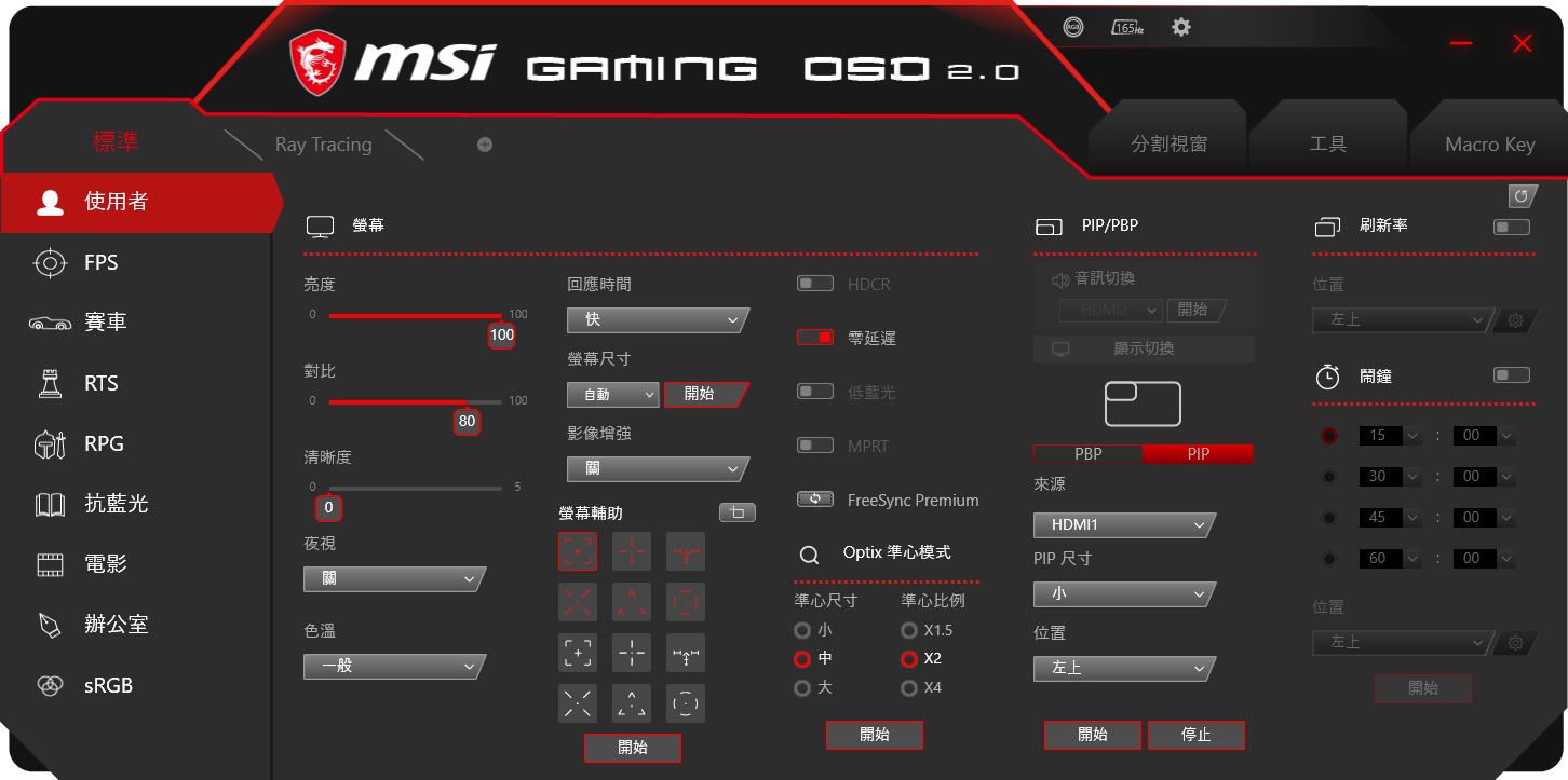 MSI MPG Artymis 343CQR 電競功能介紹