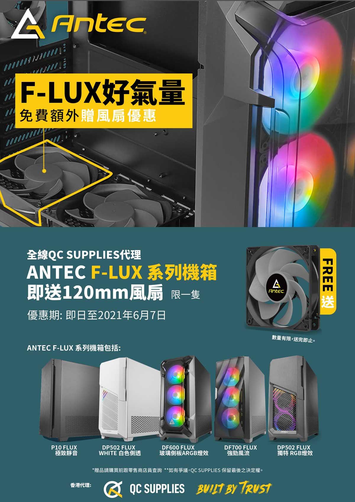 ANTEC FLUX Promo