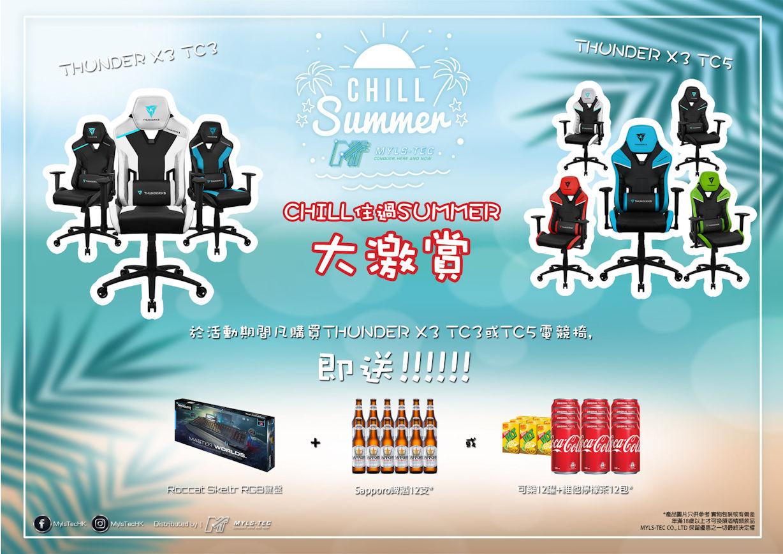 THUNDER X3 Summer Promo