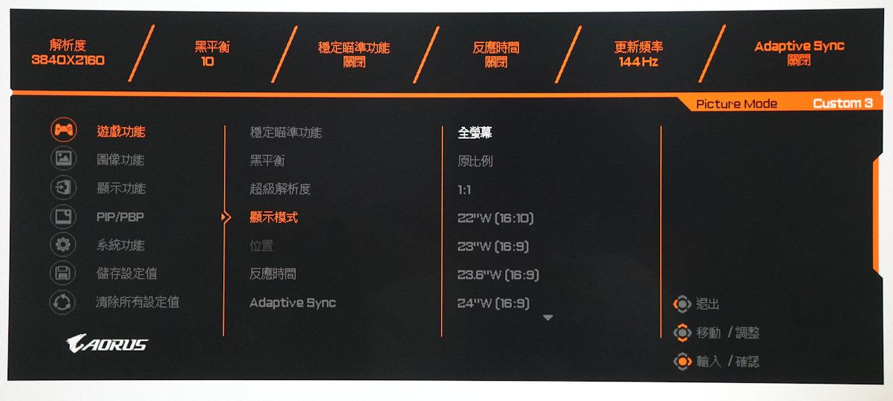 GIGABYTE AORUS FV43U 4K 144Hz