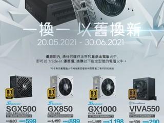 【加碼📢】Altech🔄舊牛 Trade-in 價一換一優惠 即日起追加 Seasonic GX1000 80+ 金牌火牛