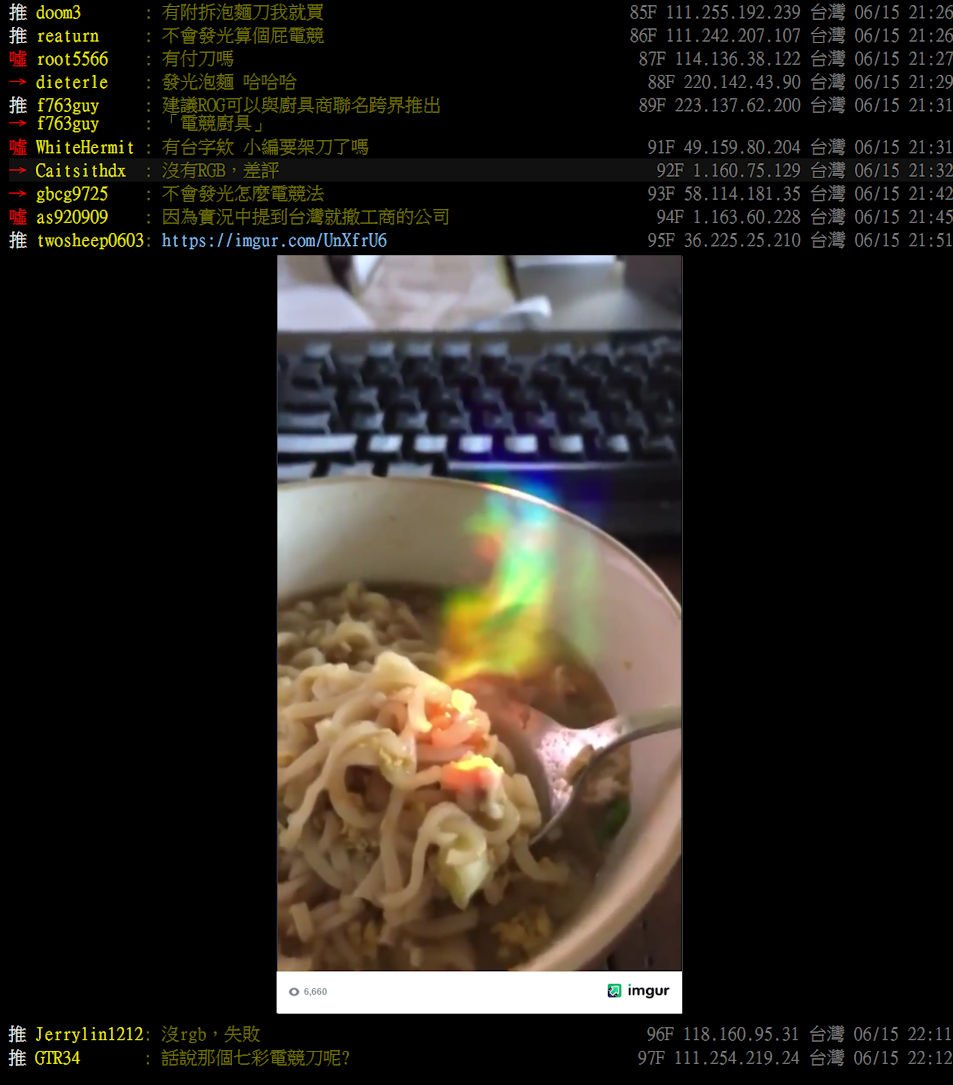 ROG x 台酒電競泡麵