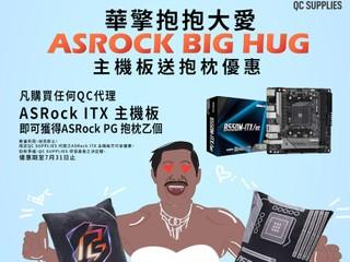 ASROCK BIG HUG 華擎抱抱大愛活動!! 買 QC 代理華擎 ITX 主機板送華擎 PG 抱枕