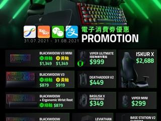 Altech x Razer  🎫 消費券優惠 Round 2 8 月期間限定!!多款 Gaming Gear 減價益玩家
