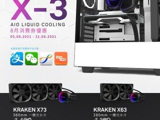 💜 NZXT X-3 AIO 水冷八月優惠 😍 Kraken X73、 X63 兩款水冷齊齊減價