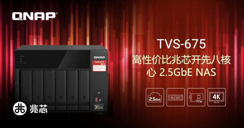 TVS-675
