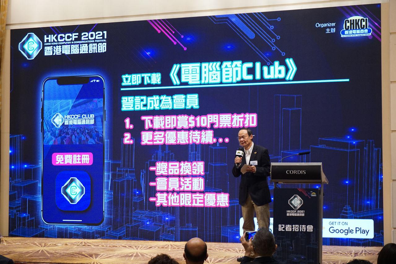 香港電腦通訊節 2021