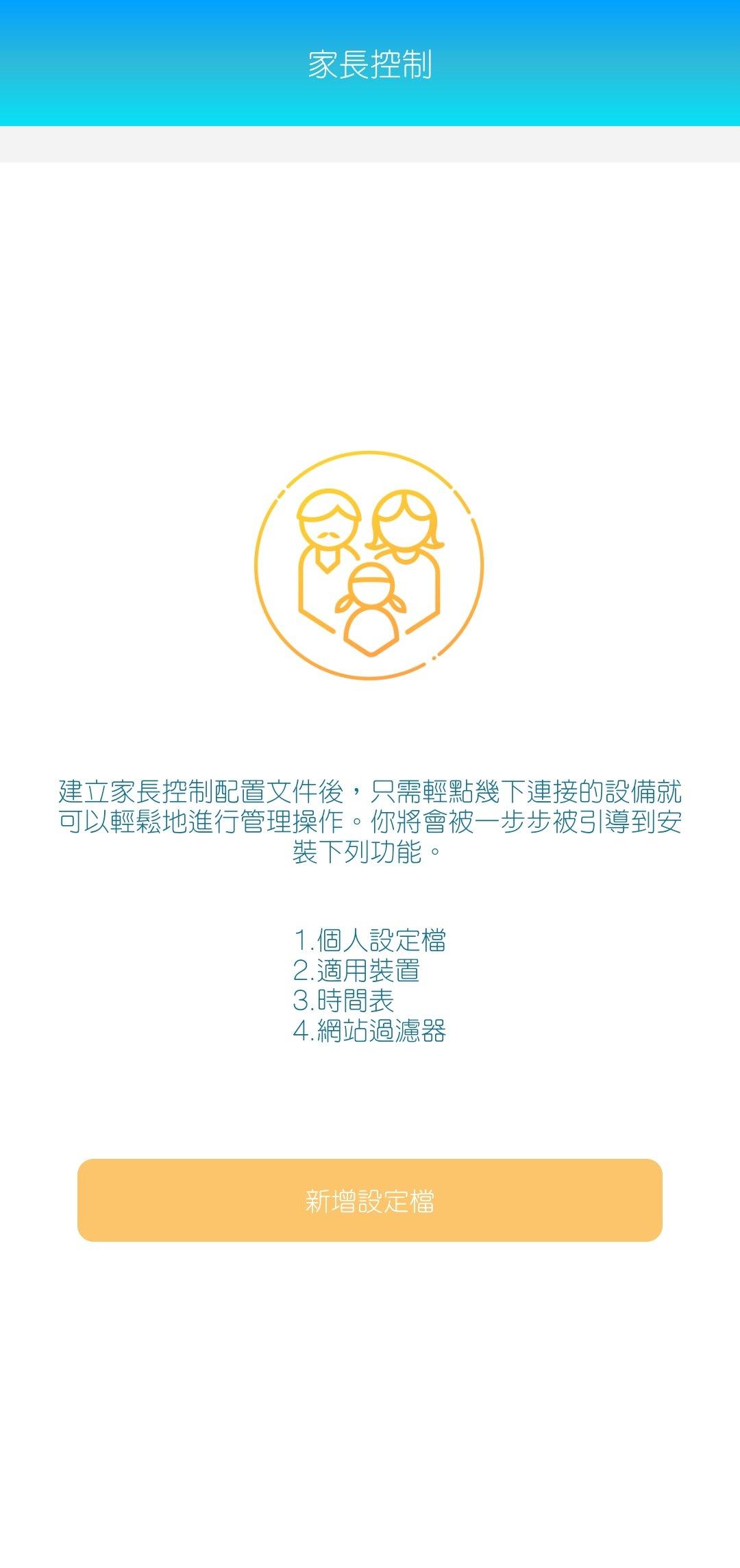 D-Link APP 演示