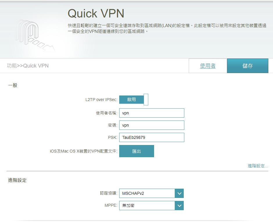D-Link Router VPN 功能