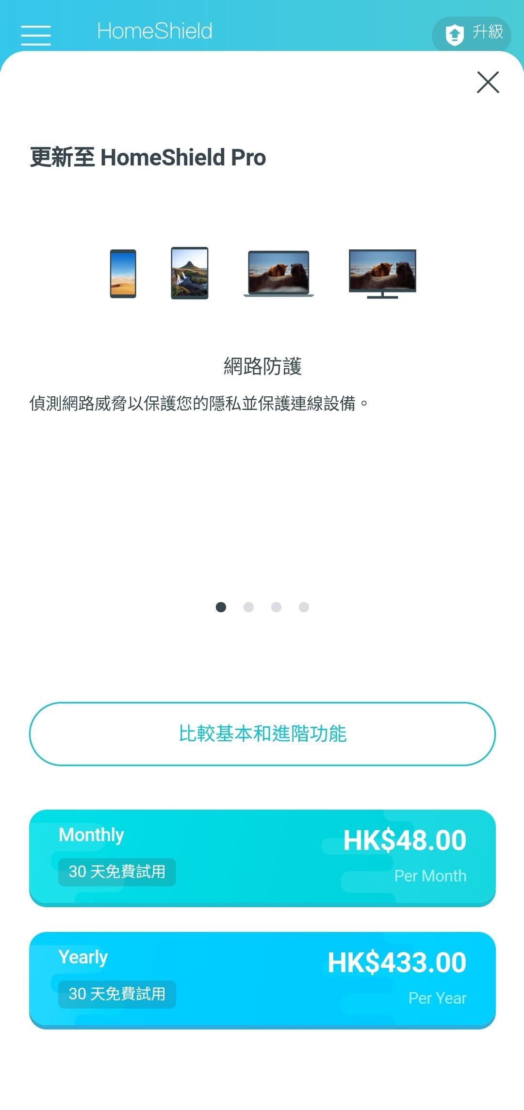 TP-Link Tether 手機應用程式演示